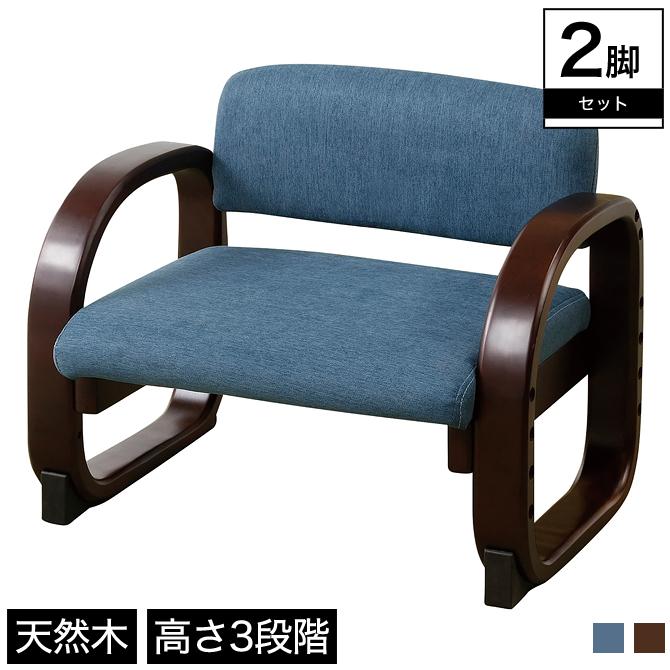 正座椅子 2脚セット 木製 天然木 高さ調節可能 ネイビー/ブラウン | 正座椅子 2脚セット 木製 天然木 高さ調節可能 コンパクト座椅子 低座椅子 和風
