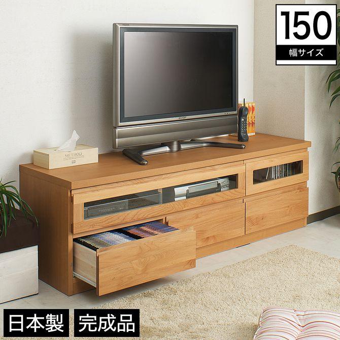 テレビ台 ロータイプ 幅150 木製 アルダー材 フラップ扉 引き出し ナチュラル 完成品 日本製