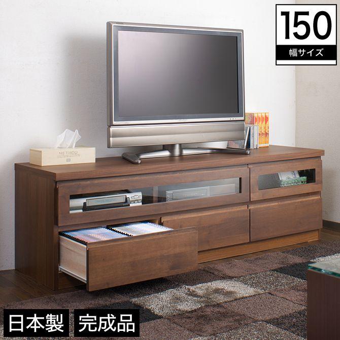 テレビ台 ロータイプ 幅150 木製 アルダー材 フラップ扉 引き出し ブラウン 完成品 日本製
