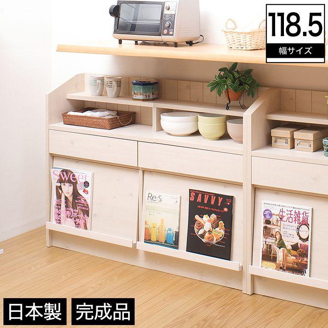 カウンター下 ブックラック オープン棚付き 幅118.5 木製 カントリー 完成品 日本製