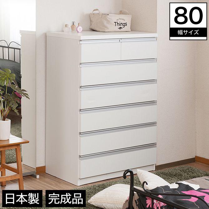 チェスト 幅80 6段 木製 スライドレール シンプル ホワイト 完成品 日本製