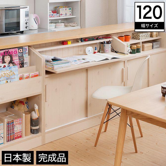 カウンター下 収納デスク オープン棚付き 幅120 木製 カントリー 完成品 日本製