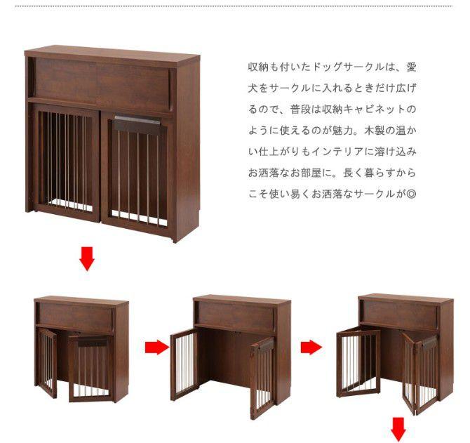 カウンター下 ペットケージ 幅90 木製 アルダー材 可動棚 ナチュラル 完成品 日本製