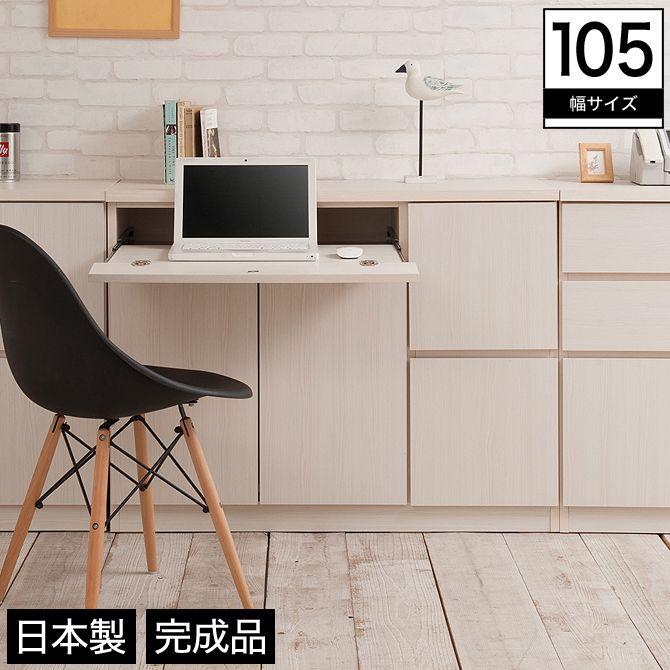 パソコンキャビネット ロータイプ 幅105 木製 扉収納 北欧 ホワイト 完成品 日本製