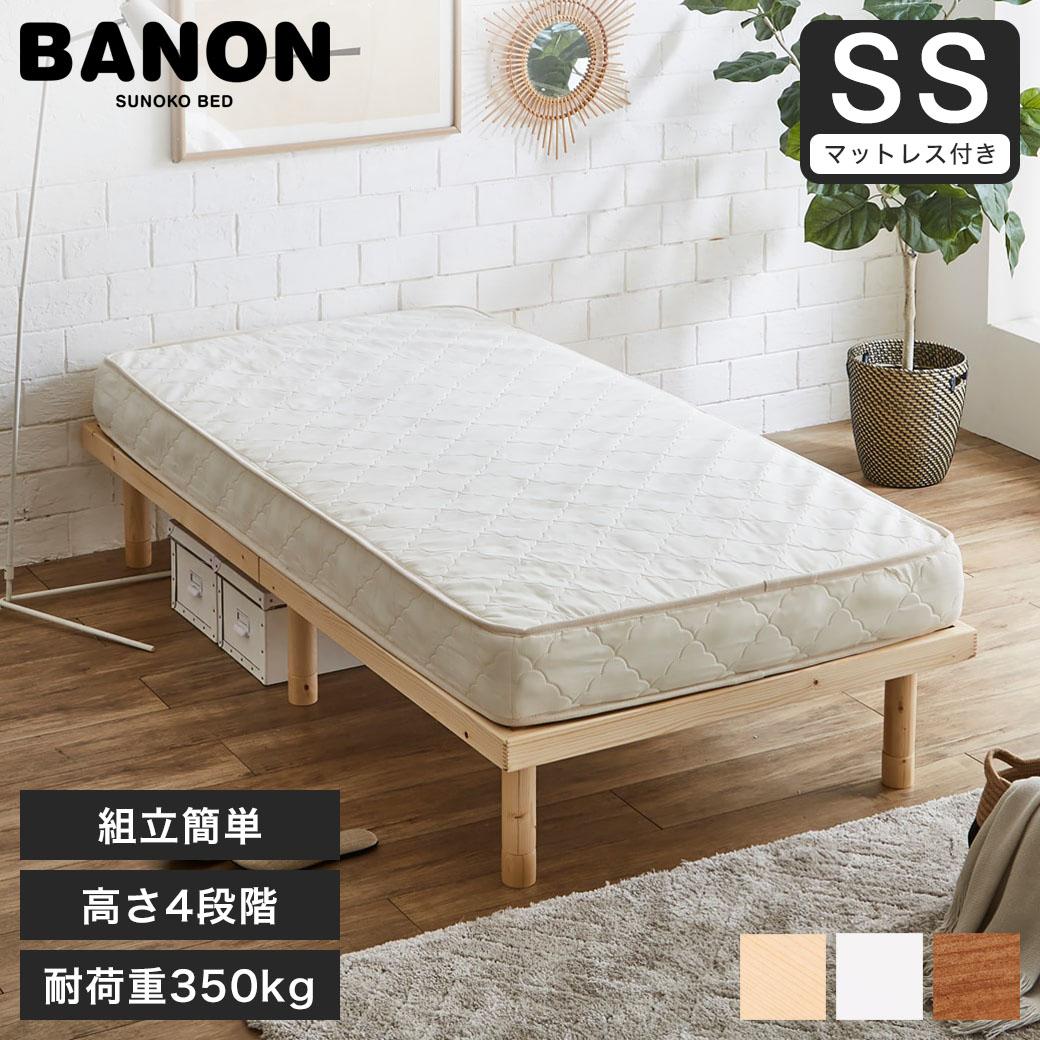 バノン すのこベッド セミシングル 木製 ヘッドレス ナチュラル ホワイト ブラウン ベッド セミシングルベッド ポケットコイルマットレス ポケットコイル 高さ調整 組立簡単 北欧 すのこ | すのこベット ベット スノコベッド スノコ