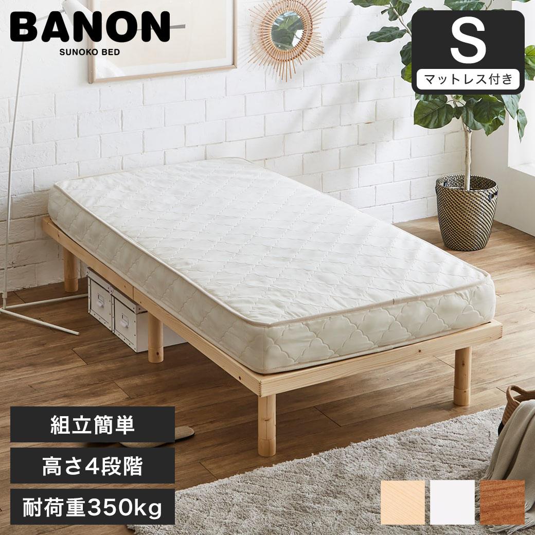バノン すのこベッド シングル 木製 耐荷重350kg ヘッドレス 高さ4段階 厚さ15cmマットレス付き ナチュラル/ホワイト/ブラウン | ベッド シングルベッド 木製ベッド マットレスセット ポケットコイルマットレス ポケットコイル 高さ調整 組立簡単 北欧