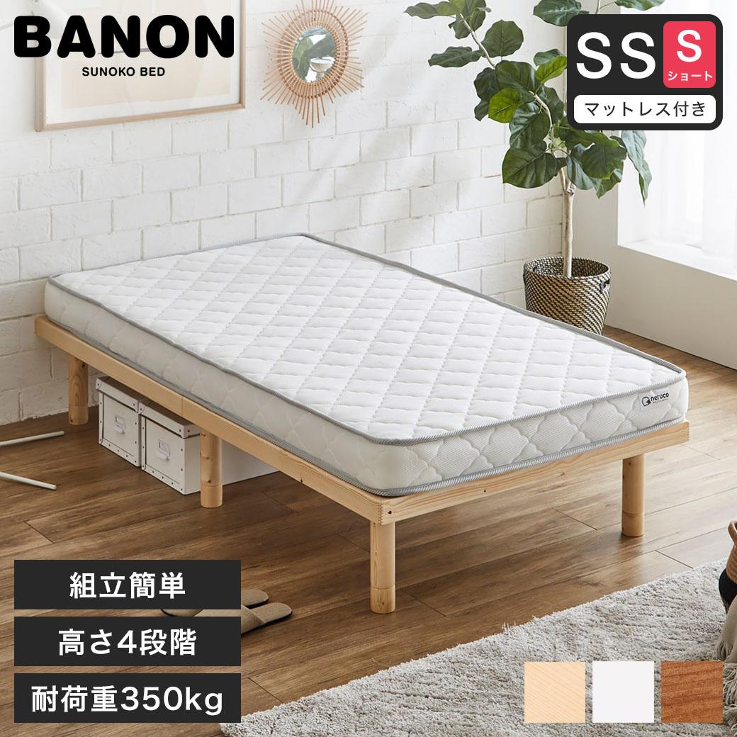 バノン すのこベッド ショートセミシングル 長さ180cm 木製 薄型ポケットコイルマットレスセット 耐荷重350kg 組立簡単 ヘッドレス 高さ4段階   ベッド ショートセミシングルベッド マットレス付き ローベッド 頑丈