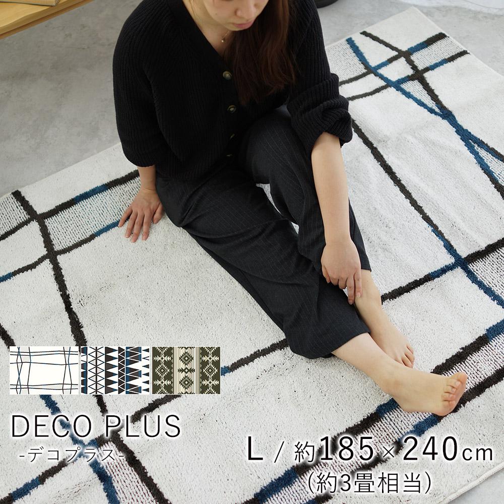 スミノエ デコプラス ラグ カーペット 185×240cm 日本製 ポリエステル 耐熱加工 ホットカーペット対応 防ダニ 遊び毛防止 低ホルムアルデヒド 3畳 北欧