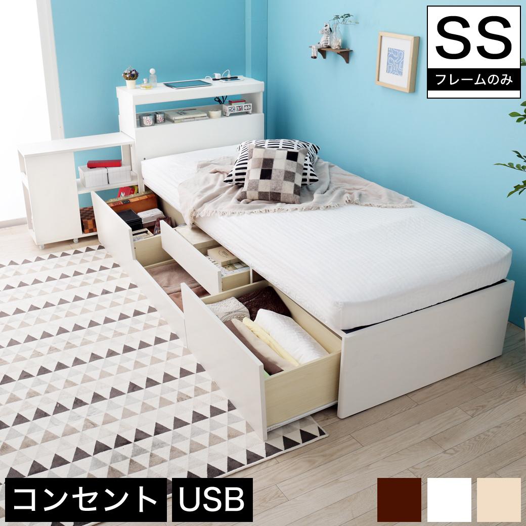 ワンダ チェストベッド セミシングル 木製 ベッドフレームのみ コンセント USBポート 引き出し4杯 BOX構造 大容量収納 | 収納ベッド 大収納ベッド ベッド 収納付き ベット セミシングルベット セミシングルベッド フレーム ベッドフレーム