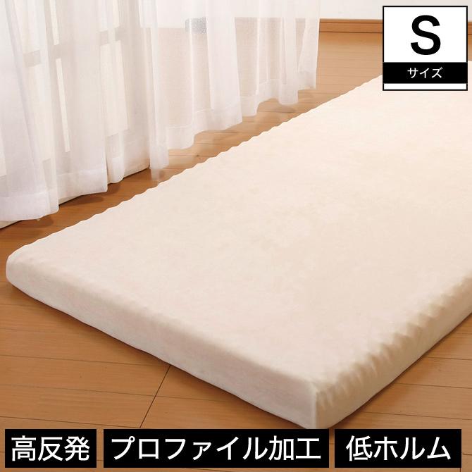 プロファイル加工高反発マットレス 日本製 シングル ややかため ウレタンマットレス 体圧分散 点で支える 寝返りしやすい 低ホルムアルデヒド