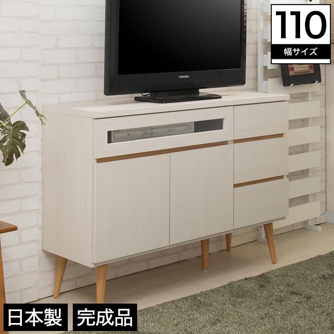 テレビ台 テレビキャビネット ホワイト 幅110cm 日本製 完成品 木製 フラップ扉 プッシュ扉 可動棚 引き出し 配線穴