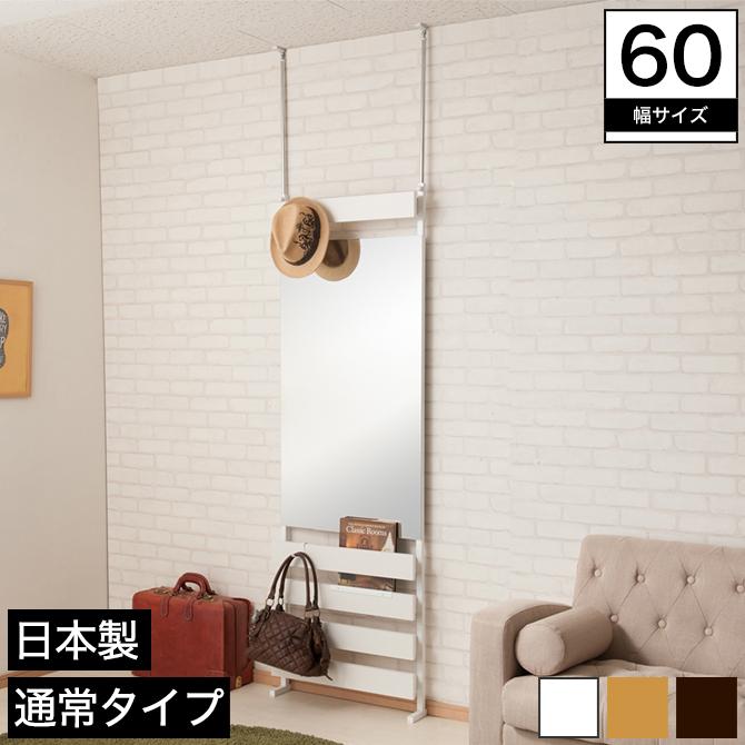 突っ張り式立体ミラー付きラダーラック 日本製 通常タイプ ホワイト 幅60cm 高さ192~262cm 木製 フック付き ボーダーラック 壁面ラック 鏡付きつっぱりラック