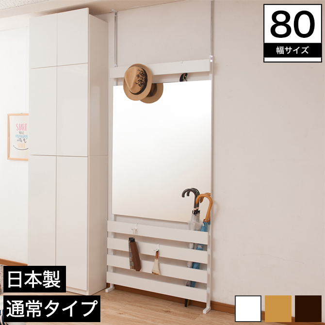 突っ張り式立体ミラー付きラダーラック 日本製 通常タイプ ホワイト 幅80cm 高さ192~262cm 木製 フック付き ボーダーラック 壁面ラック 鏡付きつっぱりラック
