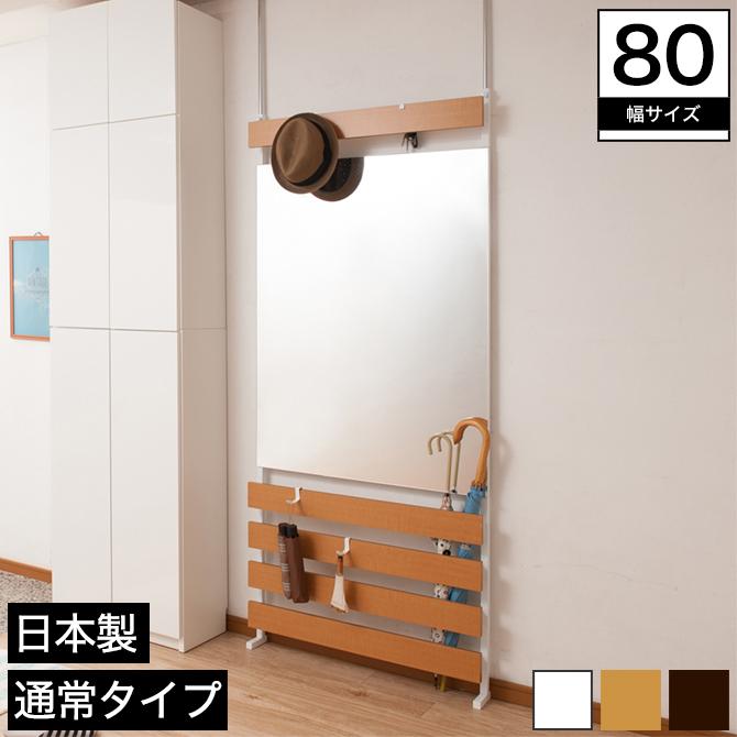 突っ張り式立体ミラー付きラダーラック 日本製 通常タイプ ナチュラル 幅80cm 高さ192~262cm 木製 フック付き ボーダーラック 壁面ラック 鏡付きつっぱりラック
