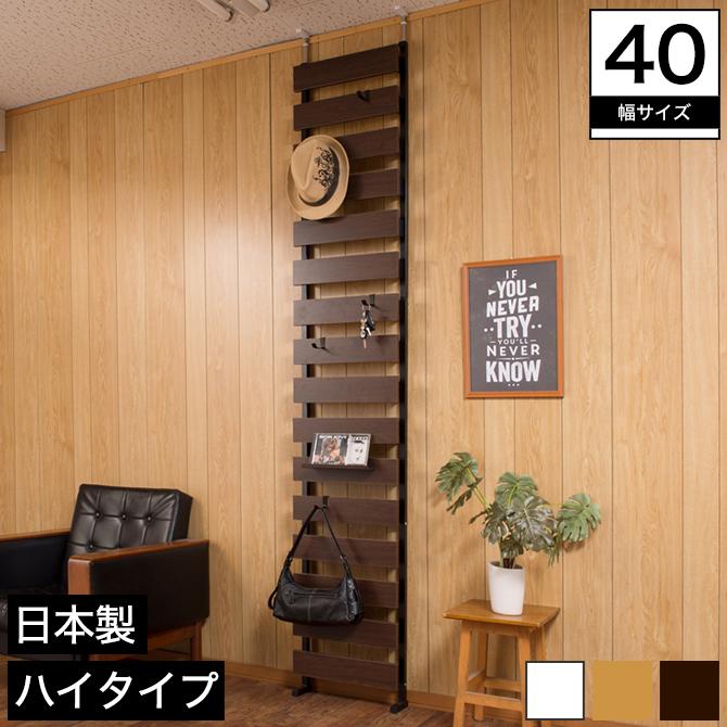 突っ張り式立体ラダーラック 日本製 ハイタイプ ダークブラウン 幅40cm 高さ234~304cm 木製 フック付き ボーダーラック 壁面ラック つっぱりラック