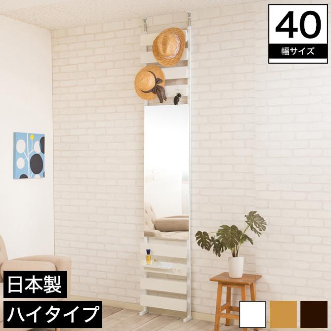 突っ張り式立体ミラー付きラダーラック 日本製 ハイタイプ ホワイト 幅40cm 高さ234~304cm 木製 フック付き ボーダーラック 壁面ラック 鏡付きつっぱりラック