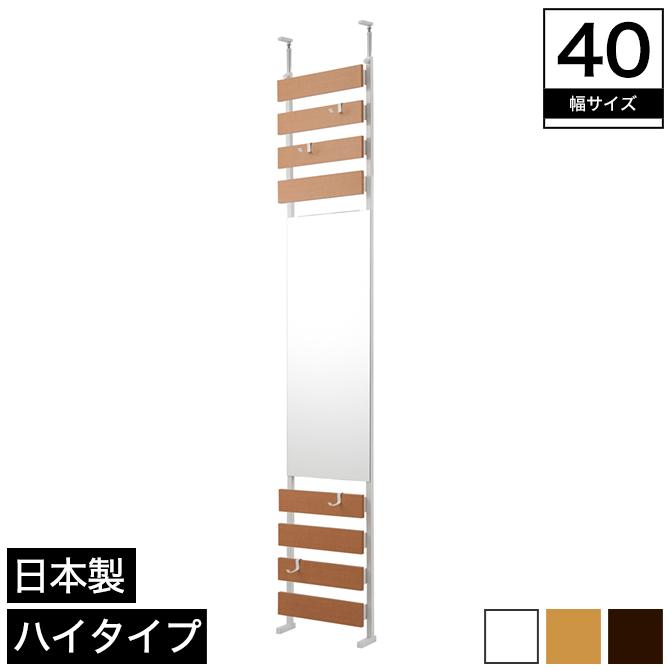 突っ張り式立体ミラー付きラダーラック 日本製 ハイタイプ ナチュラル 幅40cm 高さ234~304cm 木製 フック付き ボーダーラック 壁面ラック 鏡付きつっぱりラック