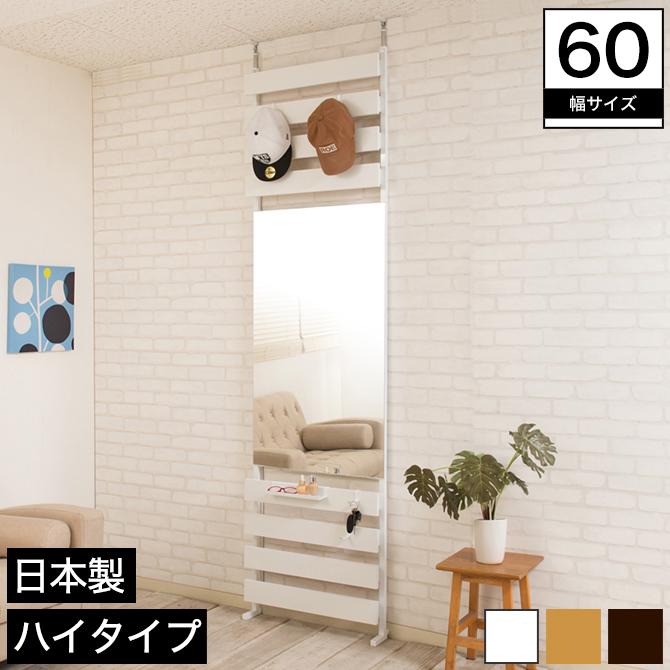 突っ張り式立体ミラー付きラダーラック 日本製 ハイタイプ ホワイト 幅60cm 高さ234~304cm 木製 フック付き ボーダーラック 壁面ラック 鏡付きつっぱりラック