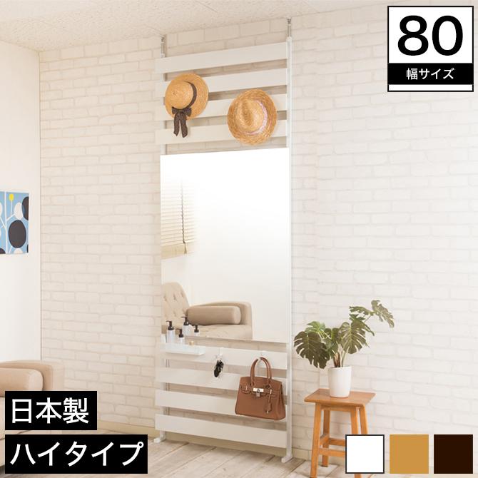 突っ張り式立体ミラー付きラダーラック 日本製 ハイタイプ ホワイト 幅80cm 高さ234~304cm 木製 フック付き ボーダーラック 壁面ラック 鏡付きつっぱりラック