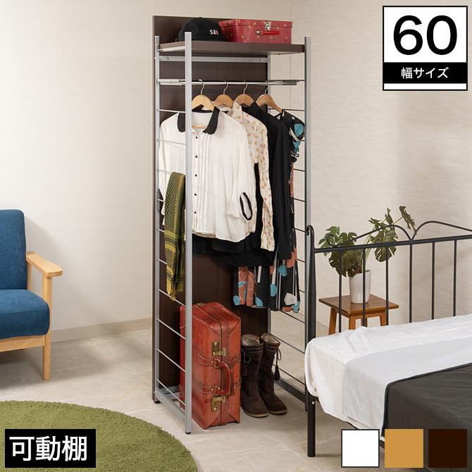間仕切りパーテーション パーテーションラック 幅60cm ハンガーラック ダークブラウン 日本製 棚付き 可動棚 可動ハンガーバー アジャスター付き 頑丈棚板 スチール製