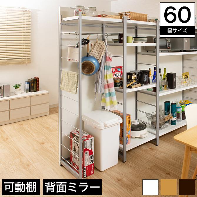 間仕切りパーテーション パーテーションラック 幅60cm ミラー付ハンガーラック ホワイト 日本製 棚付き 可動棚 可動ハンガーバー アジャスター付き 頑丈棚板 スチール製
