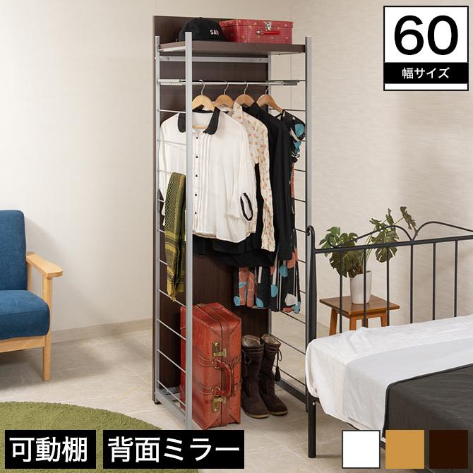 間仕切りパーテーション パーテーションラック 幅60cm ミラー付ハンガーラック ダークブラウン 日本製 棚付き 可動棚 可動ハンガーバー アジャスター付き 頑丈棚板 スチール製