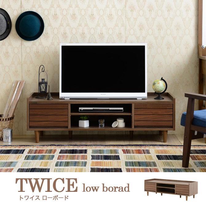 テレビ台 トワイススローボード 幅120cm TWICE 引き出し収納 TVボード テレビボード ローボード AVボード テレビ収納 ウォールナット ミッドセンチュリー レトロテイスト