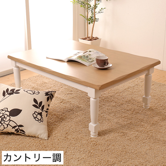 こたつ テーブル ナチュラル 105×75 ブリティッシュカントリー調 アンティーク 姫系 コタツテーブル こたつテーブル こたつ テーブル かわいい こたつ テーブル おしゃれ こたつ テーブル 長方形 こたつ テーブル 105