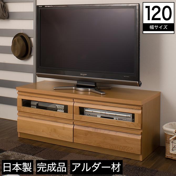 テレビ台 幅120cm ナチュラル TE-0023 アルダーコーナーTVユニットシリーズ/同じシリーズのコーナーテレビ台と組み合わせできます。 TV台 テレビ台 テレビボード AV台 AVボード ユニット家具 連結 完成品 日本製 国産[byおすすめ]【送料無料】
