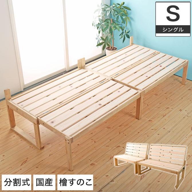檜すのこ ソファベッド 日本製 シングルベッド 1Pソファ×2台 木製 組み合わせ ベンチ ベッド 国産 ヒノキ すのこベッド 府中家具 布団 クッション等別売 ひのきすのこ 北欧 シンプル | すのこ ひのき スノコベッド すのこベット スノコベット ひのきベッド ベット おしゃれ