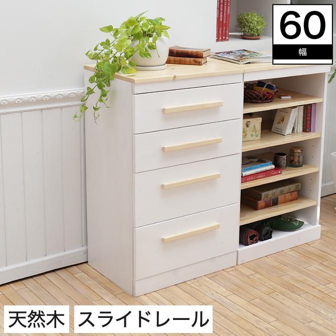 木製チェスト スライドレール仕様 引出し4杯 パイン材 天然木システムベッドシリーズと組み合わせて使用可能。ベッド下、ベッドサイドに設置 たんす 洋服タンス 箪笥 収納 チェスト 子供家具 収納