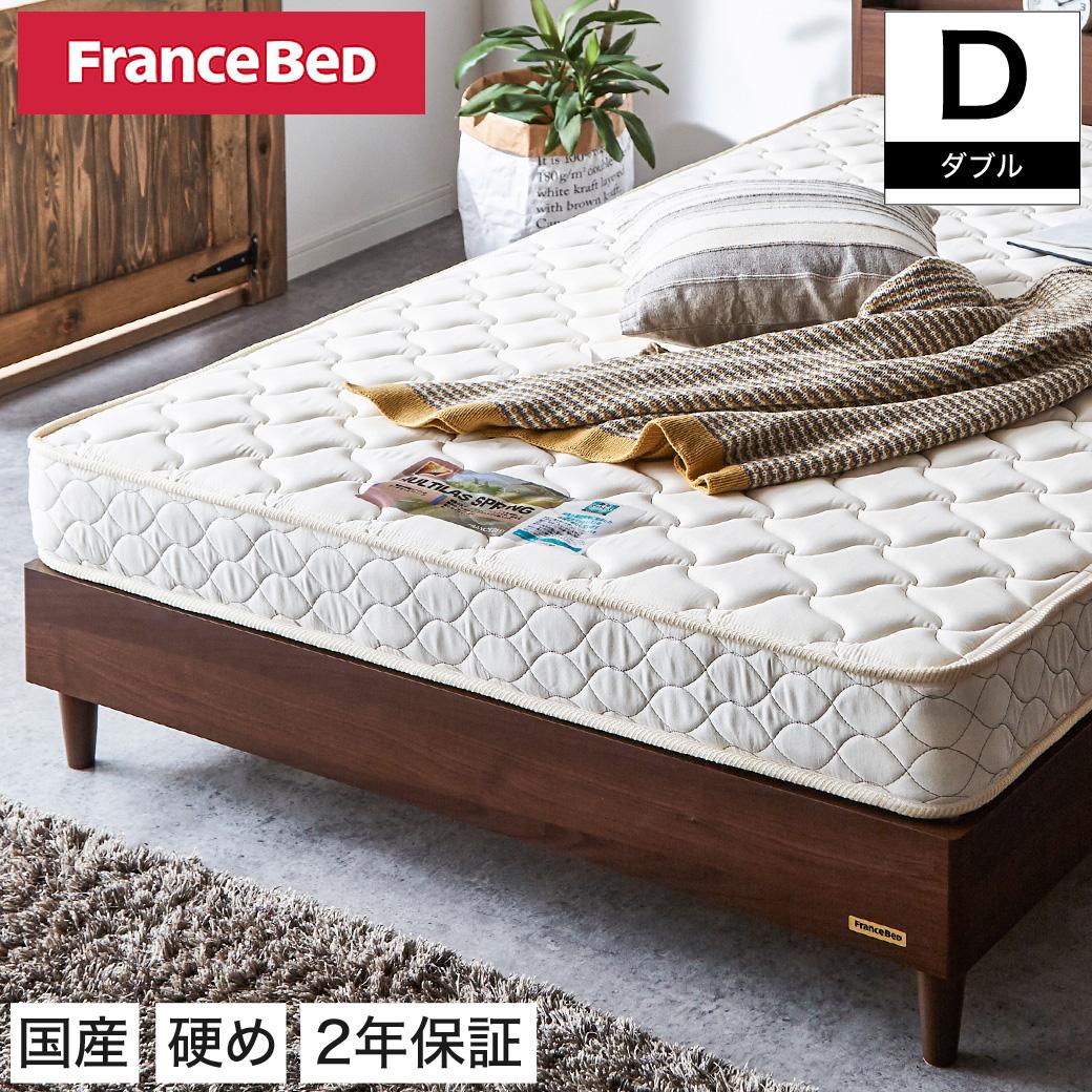 フランスベッド製マットレス ダブル 2年保証 マルチラススーパースプリングマットレス XA-241 硬め フランスベット コイルマットレス 固め 日本製 国産   ベッド マットレス フランスベッド ベッドマット ベッドマットレス ベットマット ダブルマット