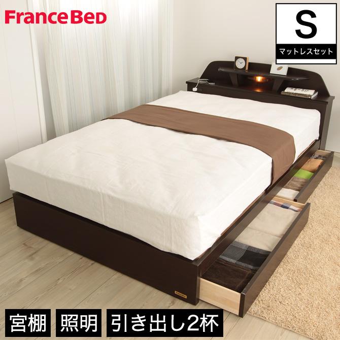 フランスベッド 収納付きベッド シングル マルチラスマットレス付き 棚付き 照明付き コンセント付き 収納ベッド 木製ベッド 収納ベット シングルベッド 引き出し付きベッド 日本製 2年保証 フランスベッド正規品 Francebed