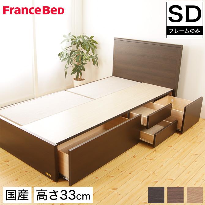 フランスベッド グランディ 引出し付タイプ セミダブル 高さ33cm フレームのみ 日本製 国産 木製 2年保証 francebed GR-02F grandy GRANDY セミダブルベッド パネル型 シンプル 木製 収納ベッド DR
