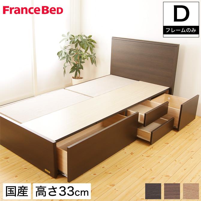 フランスベッド グランディ 引出し付タイプ ダブル 高さ33cm フレームのみ 日本製 国産 木製 2年保証 francebed GR-02F grandy GRANDY ダブルベッド パネル型 シンプル 木製 収納ベッド DR