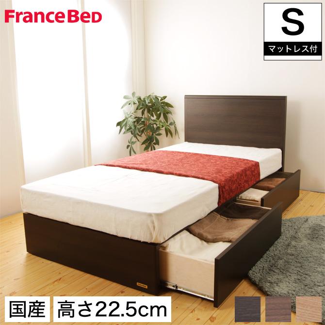 フランスベッド グランディ 引出し付タイプ シングル 高さ22.5cm ゼルトスプリングマットレス(ZT-030)セット 日本製 国産 木製 2年保証 francebed GR-02F GRANDY シングルベッド パネル型 シンプル 木製 収納ベッド DR