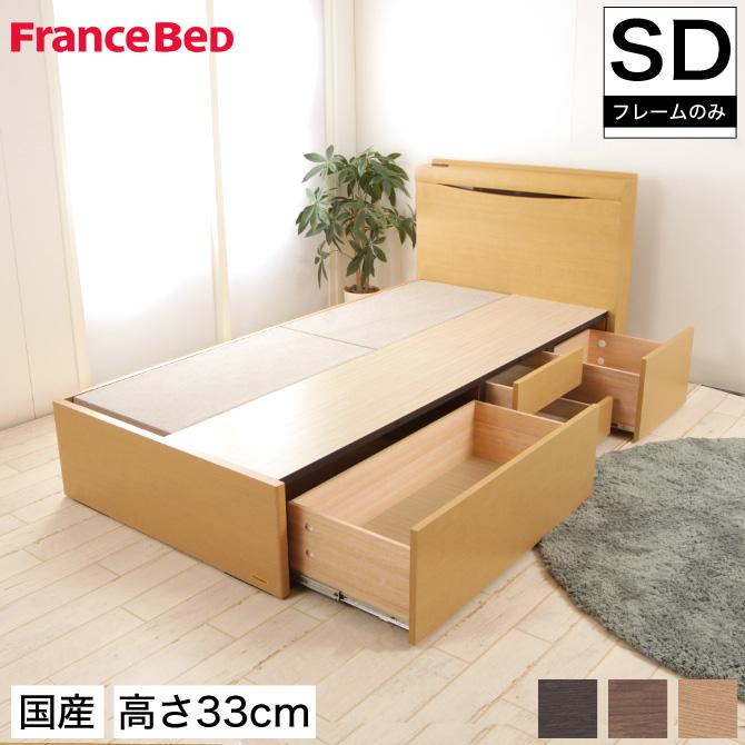 フランスベッド グランディ 引出し付タイプ セミダブル 高さ33cm フレームのみ 日本製 国産 木製 2年保証 francebed GR-03C grandy GRANDY セミダブルベッド 棚付 一口コンセント付 LED照明付 宮付 収納ベッド DR