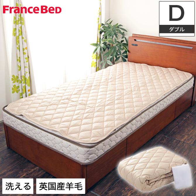 フランスベッド ウォッシャブル 羊毛ベッドパッド ダブル 吸湿・発散に優れたヨーロッパ産 洗える 羊毛 100% ベッドパッド 敷パッド 敷きパッド製 francebed ウール100%