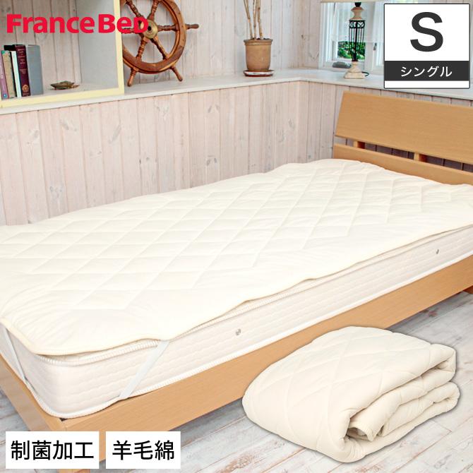 フランスベッド クランフォレスト 羊毛ベッドパット シングル ニット生地で最高級 クランフォレスト 100% 羊毛 100% ベッドパット シングル 敷パッド 敷きパッド製 francebed ウール100%