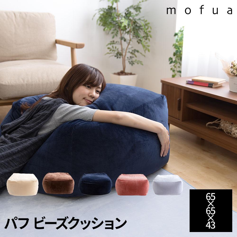 クッション mofua うっとりなめらかパフ ビーズクッション ビーズソファ ローズヒップオイル配合 静電気防止 伸縮 低ホルムアルデヒド 座布団 抱き枕 モフア