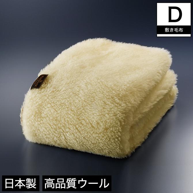 敷きパッド ダブル【送料無料】The PREMIUM sofwoolあったか敷き毛布ダブル 敷きパット ベッドパッド シーツ 敷きモウフ 保温 あったか ウール 羊毛使用