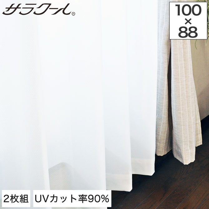 1.5倍ヒダの高品質ミラーレースカーテン UVカット率90%以上 サラクール 日本製 ミラーカーテン 格安 昼も夜も見えにくい 高い素材 防炎カーテン 遮熱カーテン 遮熱レースカーテン 国産 節電 遮像 省エネ対策 幅100×88cm ウォッシャブル エコカーテン 1.5倍ヒダの高品質レースカーテン ミラーレースカーテン 2枚組