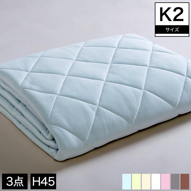 ドリームベッド 洗い換え寝具セット K2 PD-650 ムレナイト-1 パッド K2 Start 3set(3点パック) ボックスシーツ(H45)ベッドパッド+シーツ2枚 ドリームベッド dreambed