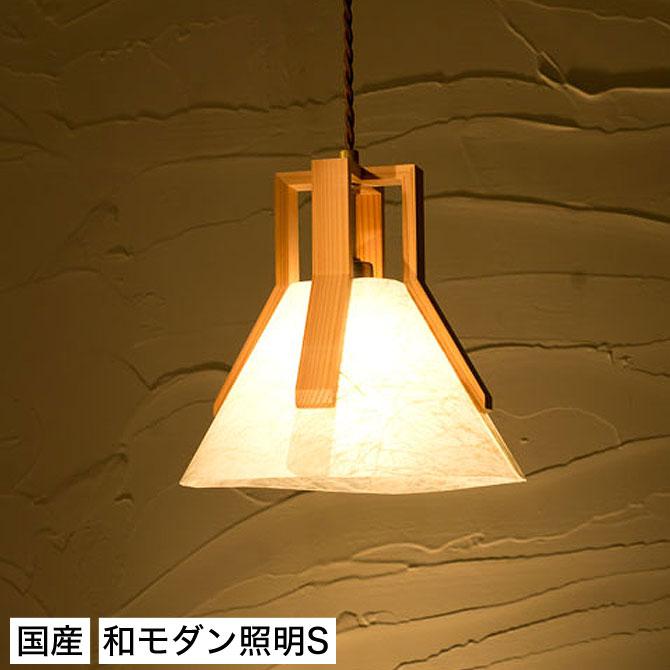 和 照明 ペンダントライト 国産 和風照明 回S AP813 kai S 木組+和紙(ワーロン) 和風和室照明 和紙 和風 和モダン レトロ ペンダントランプ 和室用照明 LED対応照明 led 蛍光灯 ペンダントライト おしゃれ 天井照明 照明器具 インテリア照明 照明 和室