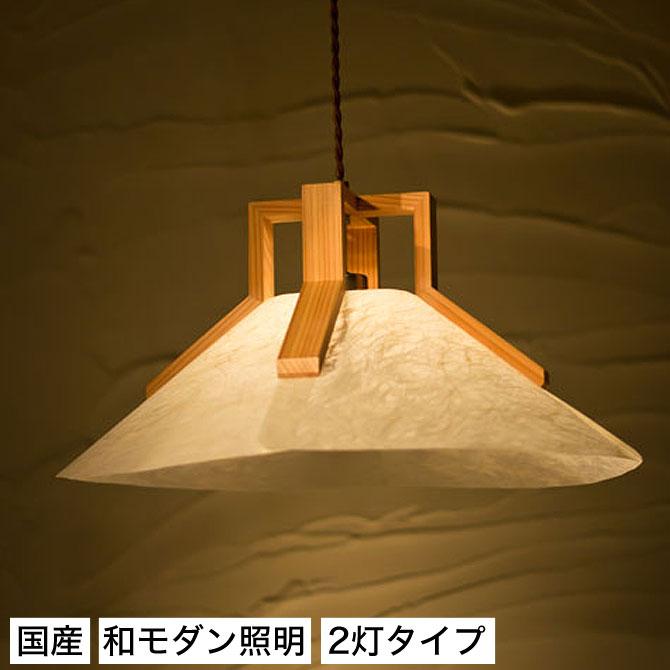 和 照明 ペンダントライト 国産 和風照明 回L2灯タイプ AP814-2 kai L 木組+和紙(ワーロン) 和風和室照明 和紙 和風 和モダン レトロ ペンダントランプ 和室用照明 LED対応照明 led 蛍光灯 ペンダントライト おしゃれ 天井照明 照明器具 インテリア照明 照明 和室