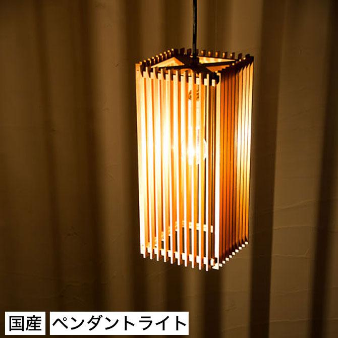 和 照明 ペンダントライト 国産 和風照明 簾 AP834 ren 木組 和風和室照明 和風 和モダン レトロ ペンダントランプ 和室用照明 LED対応照明 led 蛍光灯 ペンダントライト おしゃれ 天井照明 照明器具 インテリア照明 照明 和室