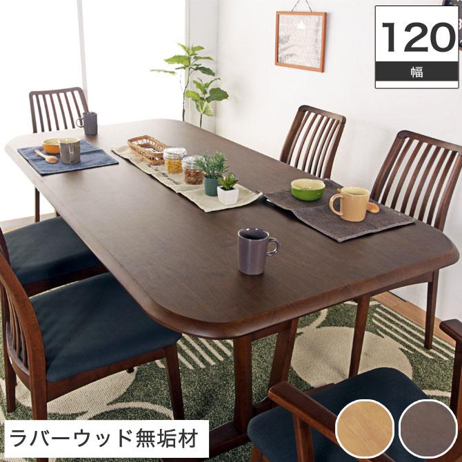 ダイニングテーブル 幅120cm 長方形 2本脚タイプ 4本脚タイプ 無垢材 ダイニング テーブル 北欧 ダイニングテーブル 無垢 ダイニングテーブル 120 木製テーブル 食卓テーブル 単品