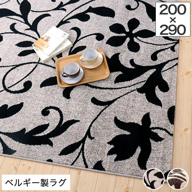 ラグ カーペット アバンテ 200×290cm ブラック/グレー ベルギー製 160000/m2ノット ウィルトン織 絨毯 厚手 正方形 ベルギーラグ じゅうたん ラグマット マット