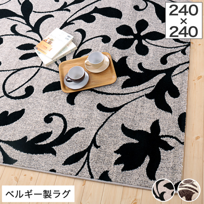 ラグ カーペット アバンテ 240×240cm ブラック/グレー ベルギー製 160000/m2ノット ウィルトン織 絨毯 厚手 正方形 ベルギーラグ じゅうたん ラグマット マット