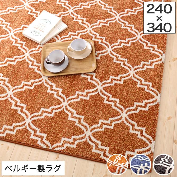 ヌーベル ラグ カーペット 240×340cm オレンジ/ブルー/ブラック ベルギー製 160000/m2ノット ウィルトン織 絨毯 厚手 長方形 ベルギーラグ じゅうたん ラグマット マット